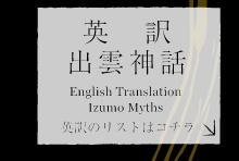 英訳出雲神話/English Translation Izumo Myths