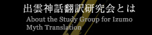 出雲神話翻訳研究会とは/About the Study Group for Izumo Myth Translation