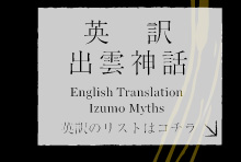 英訳出雲神話/English Translation Izumo Myths