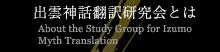 出雲神話翻訳研究会とは/About the Study Group for Izumo Myth Translation